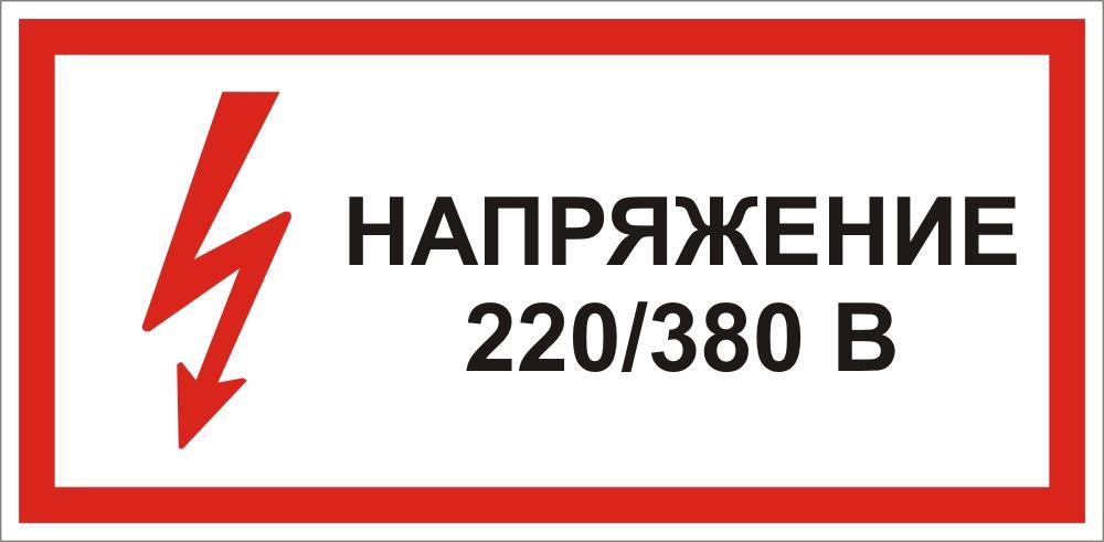 220в электробезопасности нормативные документы по группам допуска по электробезопасности